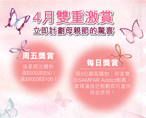 【4月雙重激賞】立即計劃母親節的驚喜! Double surprise of April: Get ready for Mother's Day NOW!